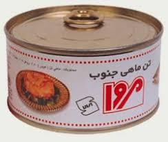 فروش تن ماهی جنوب تهران